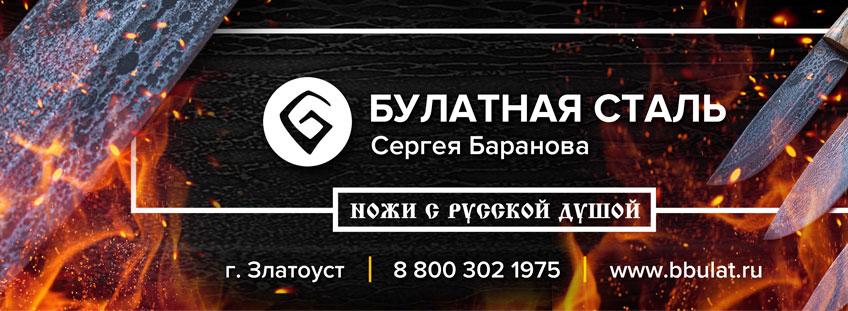 Булатные ножи Баранова