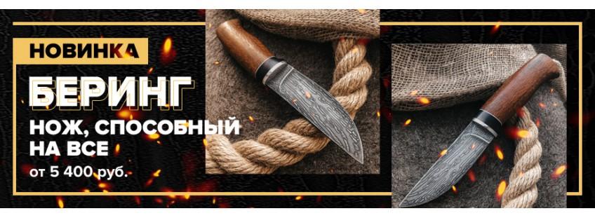Новинка - булатный нож Беринг