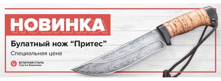 Новинка - булатный нож Притес