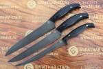 Набор кухонных ножей №3 (из пяти ножей)