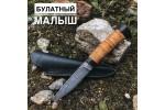 Булатный нож Малыш (наборная береста)