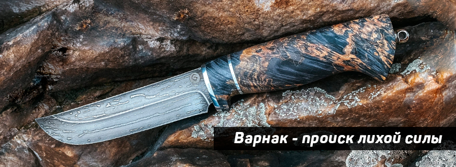 Новинка - булатный нож Варнак